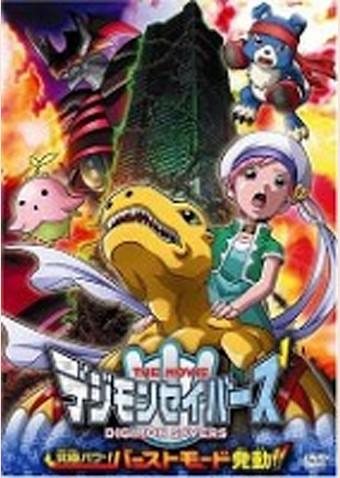 デジモンセイバーズ THE MOVIE 究極パワー! バーストモード発動!!