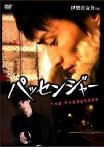 パッセンジャー (2005)