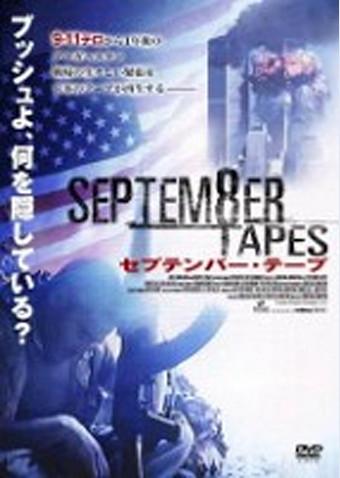 セプテンバー・テープ