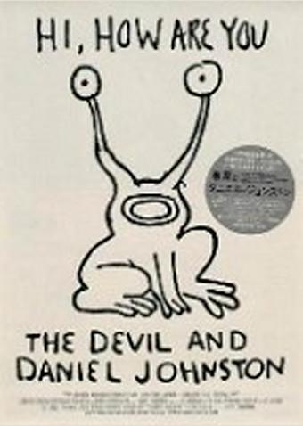 悪魔とダニエル・ジョンストン