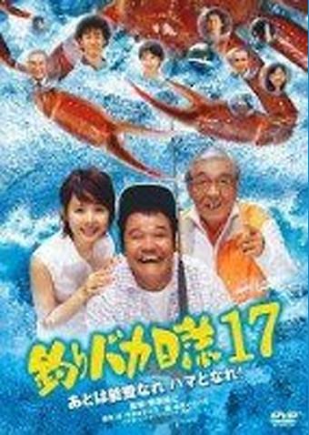 釣りバカ日誌17 あとは能登なれ ハマとなれ!