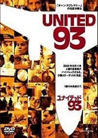 ユナイテッド93