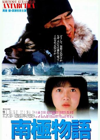 南極物語 (1983)