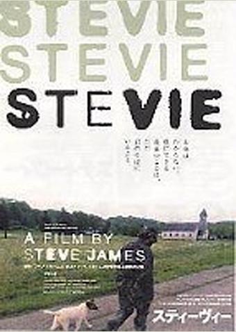 スティーヴィー