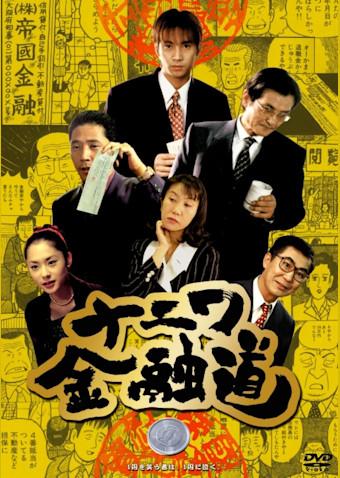 ナニワ金融道 (TVM)