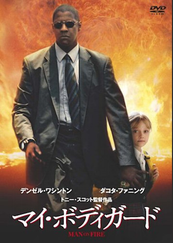 マイ・ボディガード (2004)