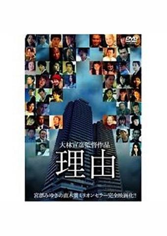 理由(2004)