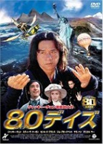 80デイズ