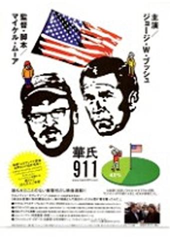 華氏911