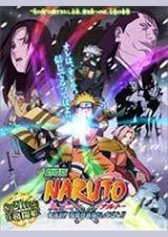 劇場版 NARUTO-ナルト- 大活劇!雪姫忍法帖だってばよ!!