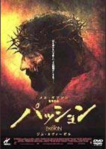 パッション (2004)