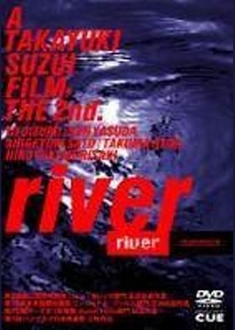river (2003)