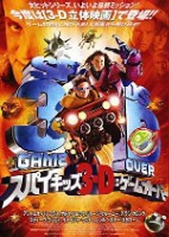 スパイキッズ3-D ゲームオーバー