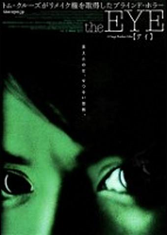 the EYE【アイ】