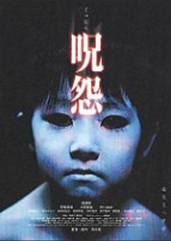 呪怨 (2000)