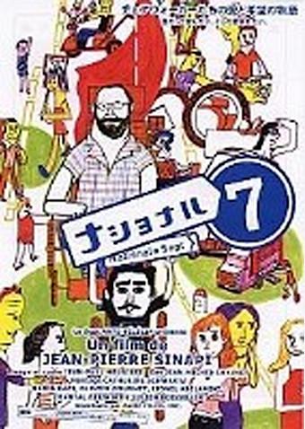 ナショナル 7