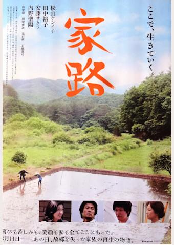 家路(2014)