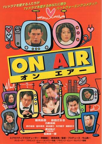 ON AIR オンエアー(2002)