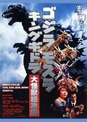 ゴジラ・モスラ・キングギドラ 大怪獣総攻撃