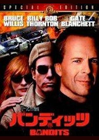 バンディッツ(2001)