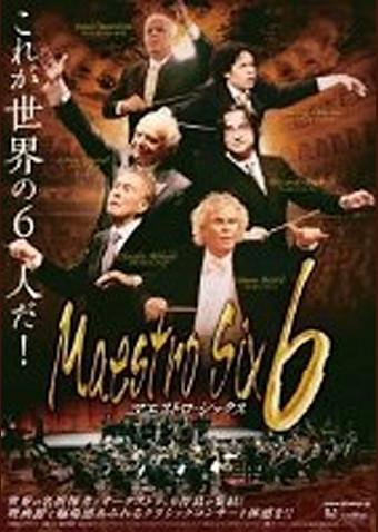 シネ響『マエストロ6』ロリン・マゼール/ニューヨーク・フィルハーモニック
