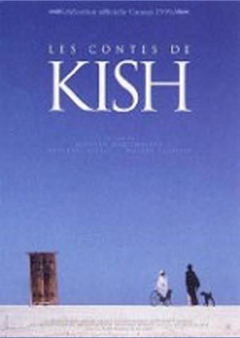 キシュ島の物語