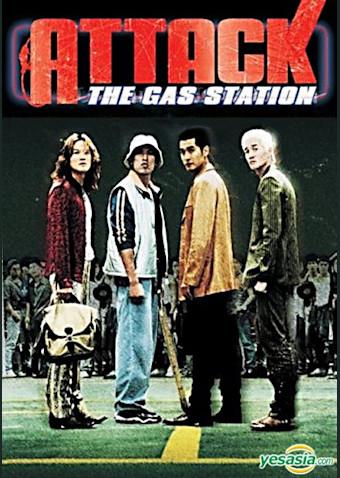 アタック・ザ・ガス・ステーション