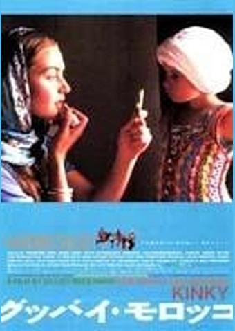グッバイ・モロッコ
