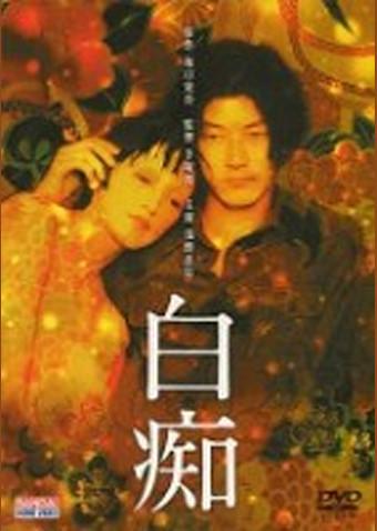 白痴 (1999)