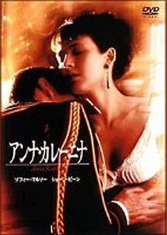 アンナ・カレーニナ(1998)