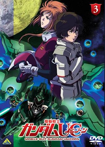 機動戦士ガンダムUC(ユニコーン)/episode 3 ラプラスの亡霊