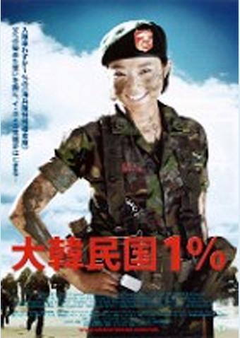 大韓民国1%