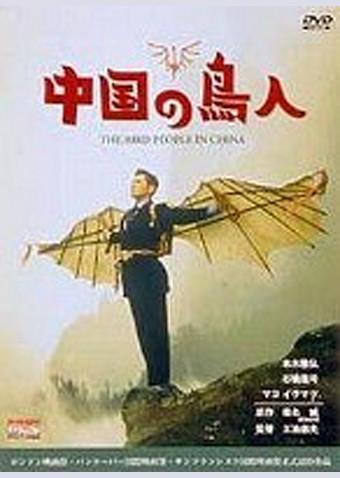 中国の鳥人