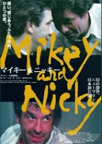 マイキー&ニッキー