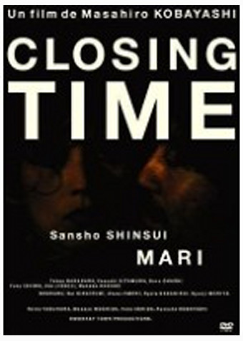 CLOSING TIME クロージング・タイム