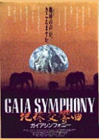 地球交響曲 ガイアシンフォニー 第三番