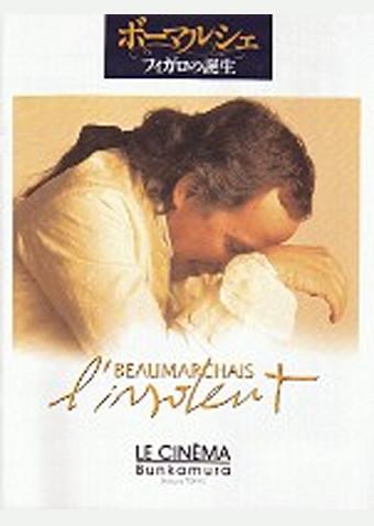 ボーマルシェ フィガロの誕生