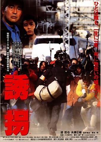 誘拐 (1997)