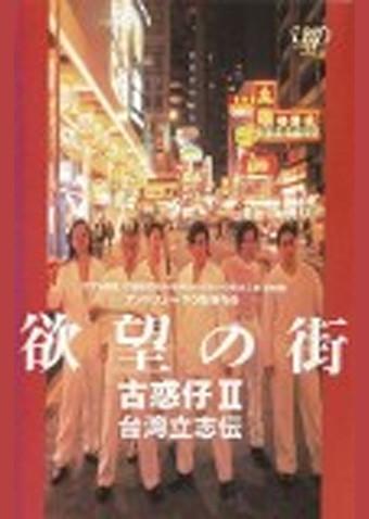 欲望の街・古惑仔 II/台湾立志伝