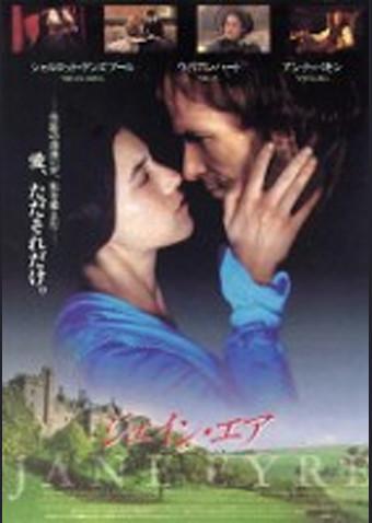 ジェイン・エア (1996)