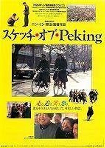 スケッチ・オブ・Peking