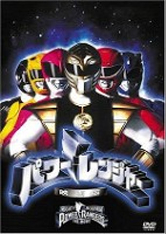 パワーレンジャー (1995)