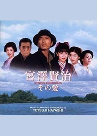 宮澤賢治-その愛-