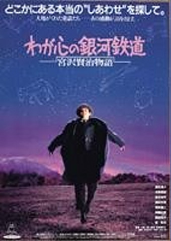 わが心の銀河鉄道 宮沢賢治物語