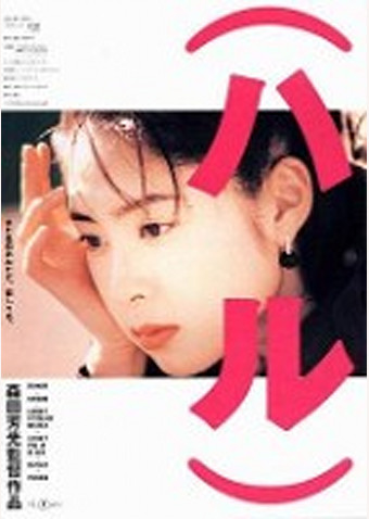(ハル) (1996)