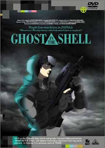 GHOST IN THE SHELL / 攻殻機動隊