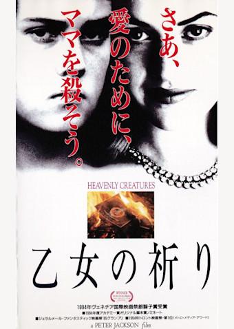 乙女の祈り(1994)