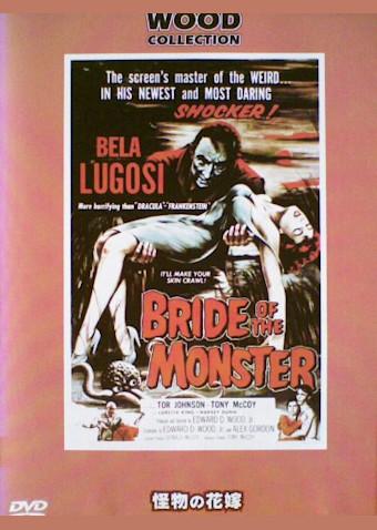 怪物の花嫁