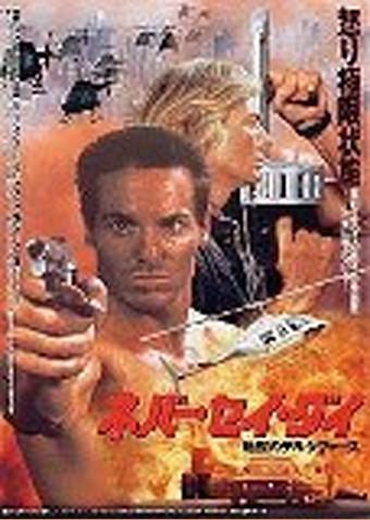 ネバー・セイ・ダイ/地獄のデルタ・フォース