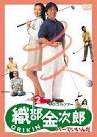 プロゴルファー織部金次郎2